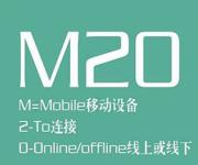 M2O电商模式是什么意思?